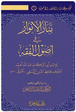 Manar Al-Anwar