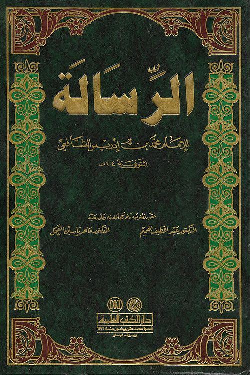 Al-Risala